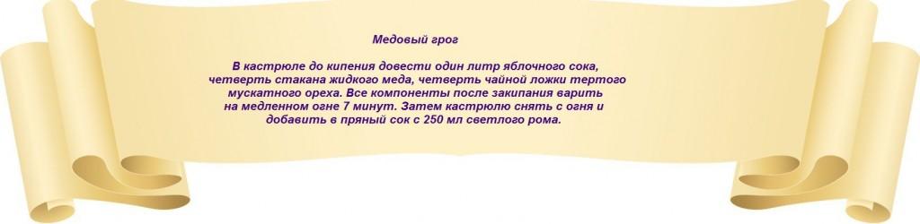 медовый грог 02