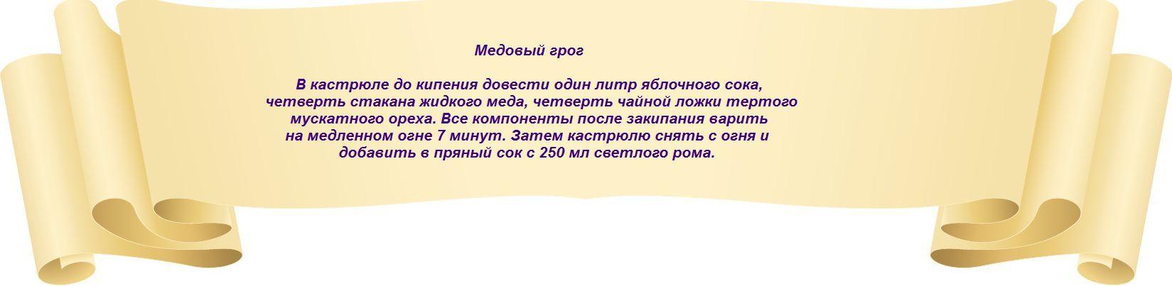 глинтвейн и грог рецепт: