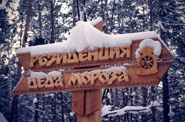 Где живет дедушка Мороз