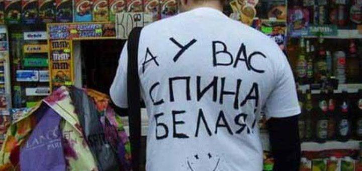 Прикольные футболки на любые случаи жизни