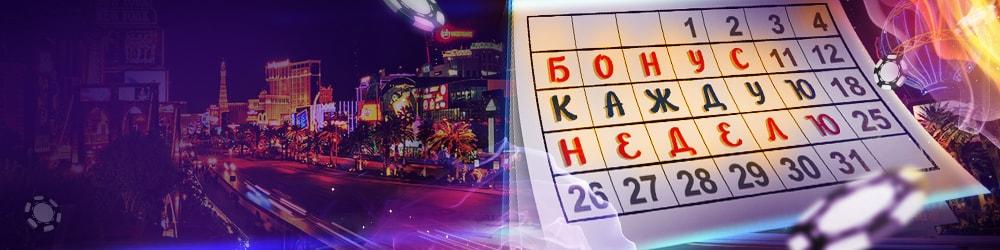 priyatnyie-bonusyi-kazino-vulkan-vegas