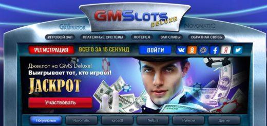 GMSlots онлайн казино высокого уровня