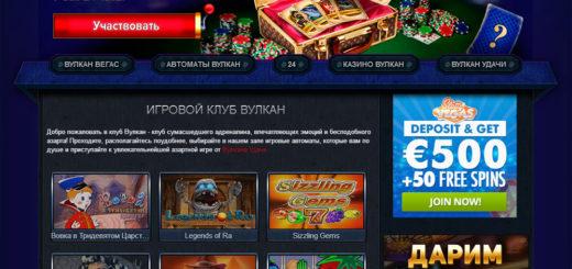 Казино Вулкан мир увлекательных онлайн игр