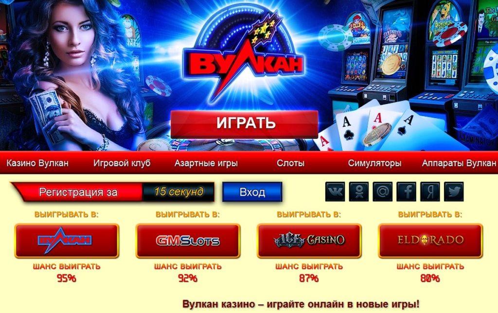 online club vulkan org