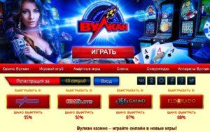 kazino-vulkan-servis-proverennyiy-godami
