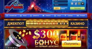 Онлайн казино Вулкан - преимущества сервиса