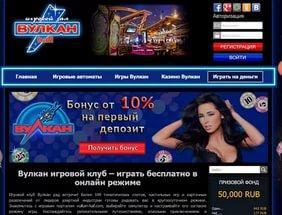 Вулкан Россия – официальная территория успеха