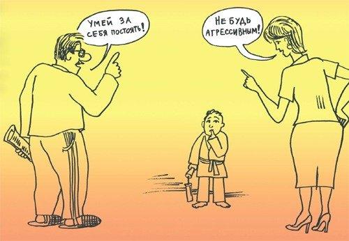 Воспитание настоящего мужчины; типичные ошибки