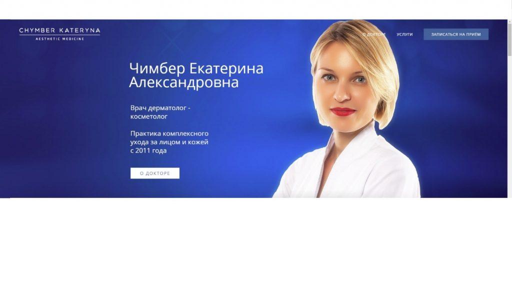 Рейтинг лучших косметологов Одессы