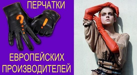 Кожаные перчатки оптом в Москве по доступным ценам