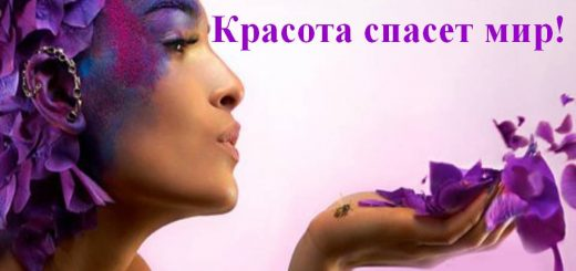 Красота спасет мир