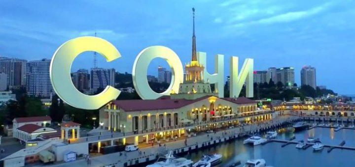 Туристический портал Сочи