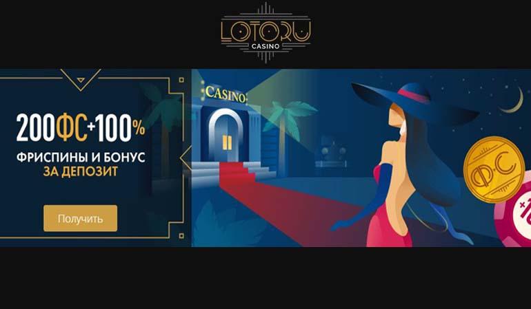 Обзор казино lotoru.casino
