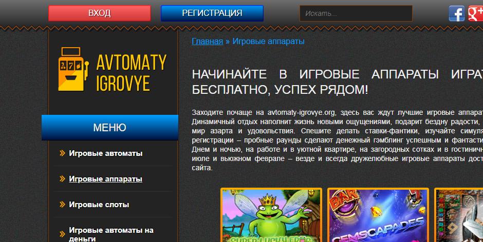 Игровые аппараты бесплатные сайты игровые автоматы онлайн бесплатно crazy