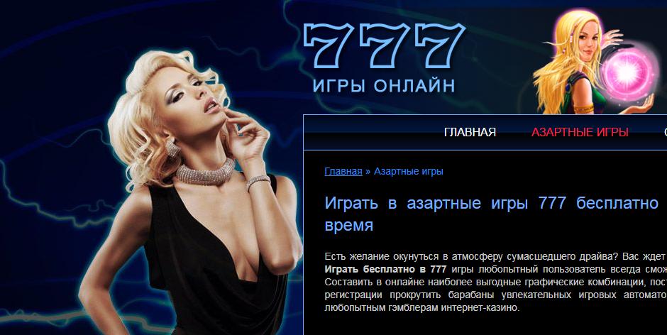 Онлайн игра в азартные игры 777