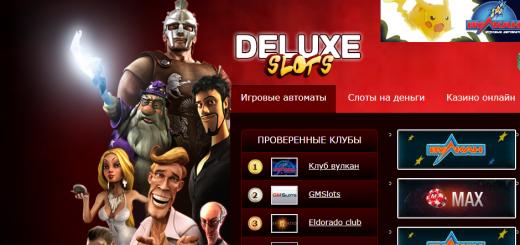 Современные онлайн игровые автоматы