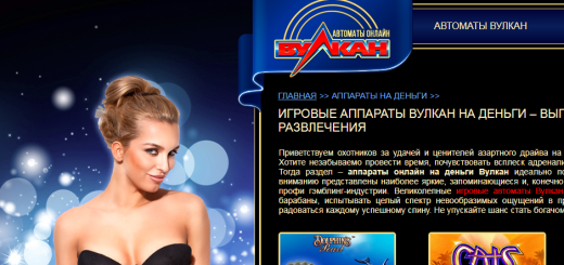Виртуальный клуб Автоматы Вулкан Онлайн