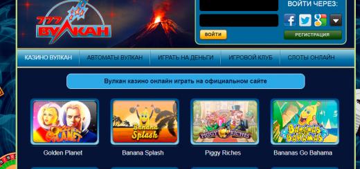 казино вулкан москва