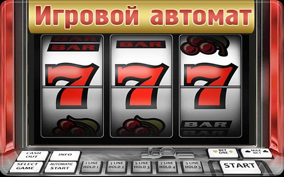 Обзор казино игровые автоматы 777