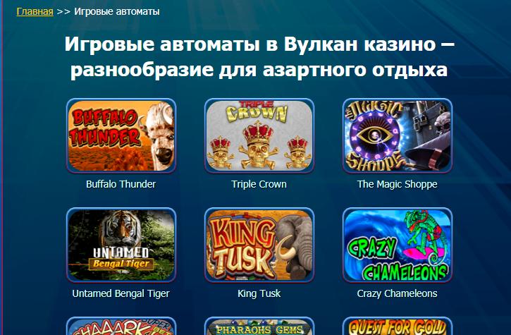 Казино Вулкан игры собрало в своем каталоге самые популярные азартные слоты