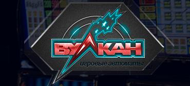 kak-nayti-ofitsialnoe-onlayn-kazino-vulkan-sovetyi-po-vyiboru
