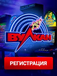 "Рабочее зеркало онлайн - казино ""Вулкан"""