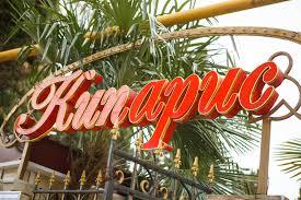 Отель Кипарис в Сочи - идеальное место для зимнего отдыха