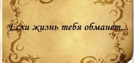 стихи Пушкина 8601