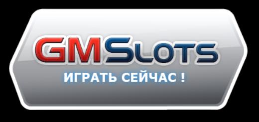 GMSlots официальное зеркало онлайн казино