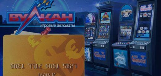 Azartnyie igryi s vozmozhnostyu vyivoda deneg na kartu.
