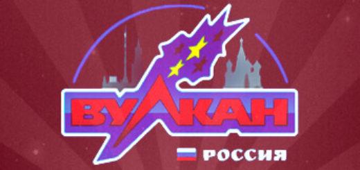 Вулкан Россия – лучшее отечественное казино!