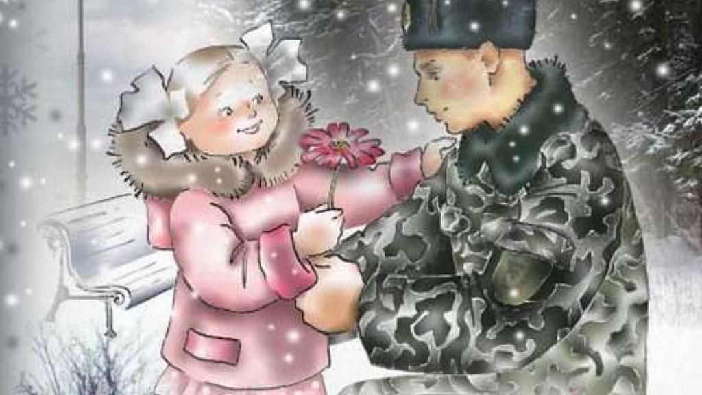 поздравить сына который в армии с новым годом