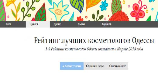 Reyting luchshih kosmetologov Odessyi