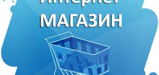 Открываем интернет-магазин: с чего начать