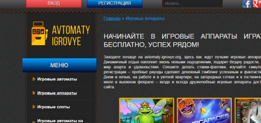 Бесплатные онлайн игровые автоматы