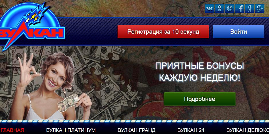 Обзор на казино вулкан видео стратегия покера в онлайн турнирах