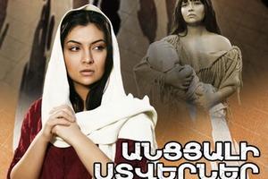 Почему стоит смотреть армянские сериалы