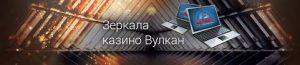 """Зеркала"" виртуального казино ""Вулкан"""